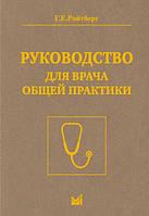 Руководство для врача общей практики 2021