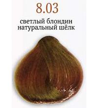 КРЕМ-КРАСКА COLORIANNE CLASSIC № 8.03 (светлый блондин натуральный шёлк)