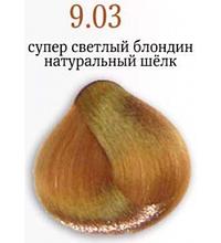 КРЕМ-КРАСКА COLORIANNE CLASSIC № 9.03 (супер светлый блондин натуральный шёлк)