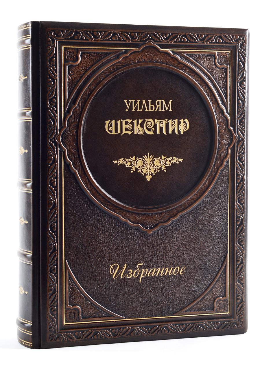 """Уильям Шекспир """"Избранное"""" подарочное издание в кожаном переплете"""