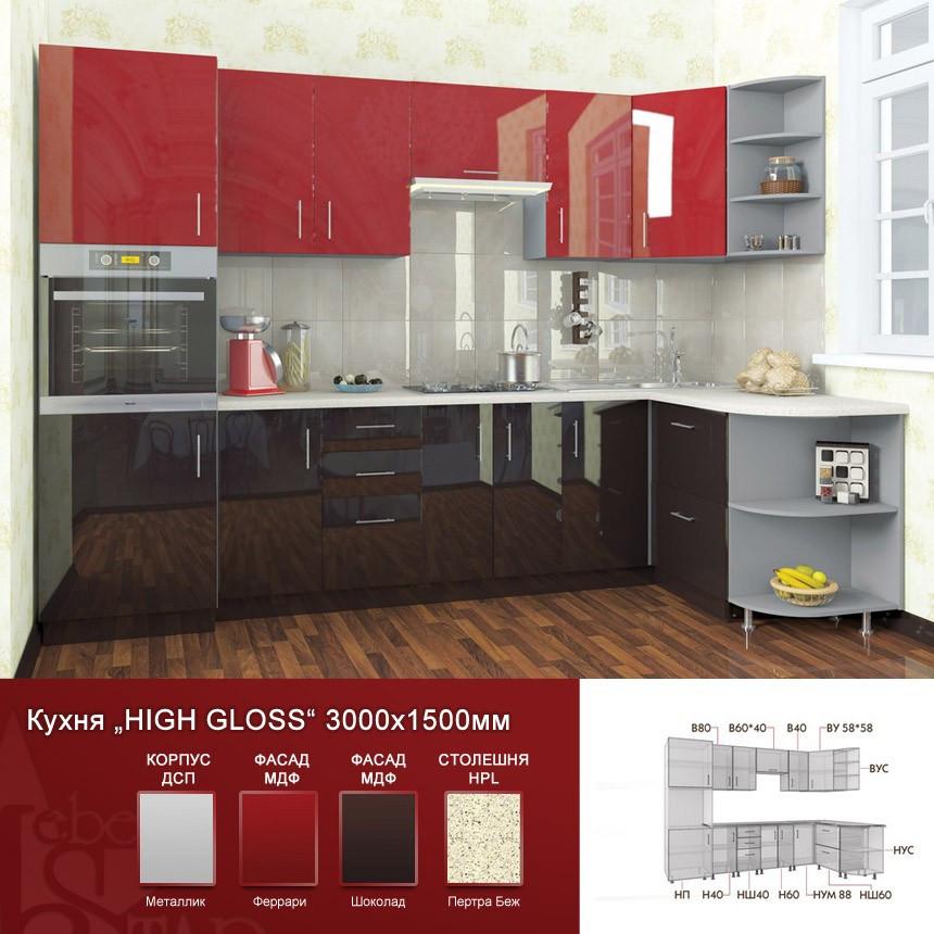 Кухня угловая HIGH GLOSS 2,4 х 1,5 феррари без пенала