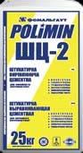 ШЦ-2 Полимин штукатурка цементная - 25 кг
