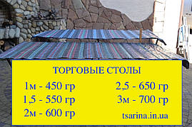 Торговый стол 2.5м, фото 2