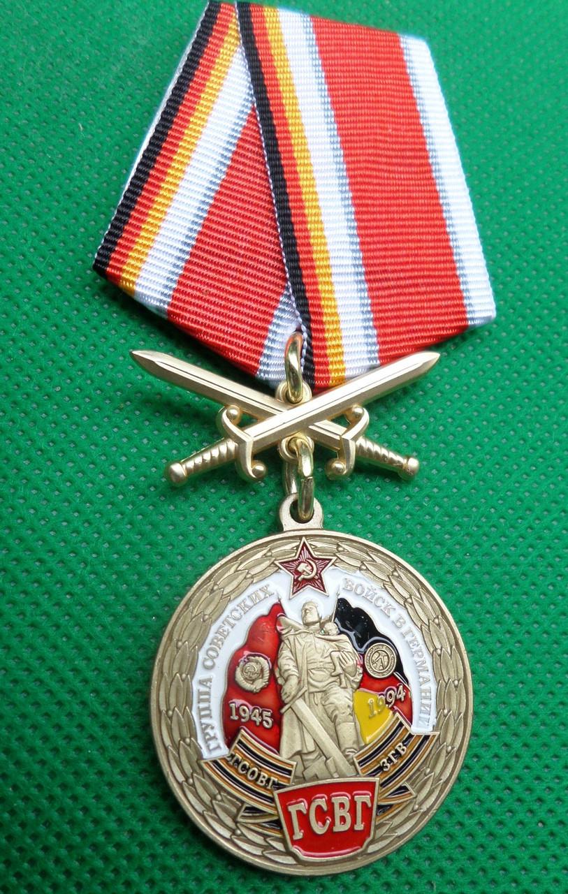 Медаль ВЕТЕРАН  Группы Советских войск в Германии ГСВГ-ГДР №559