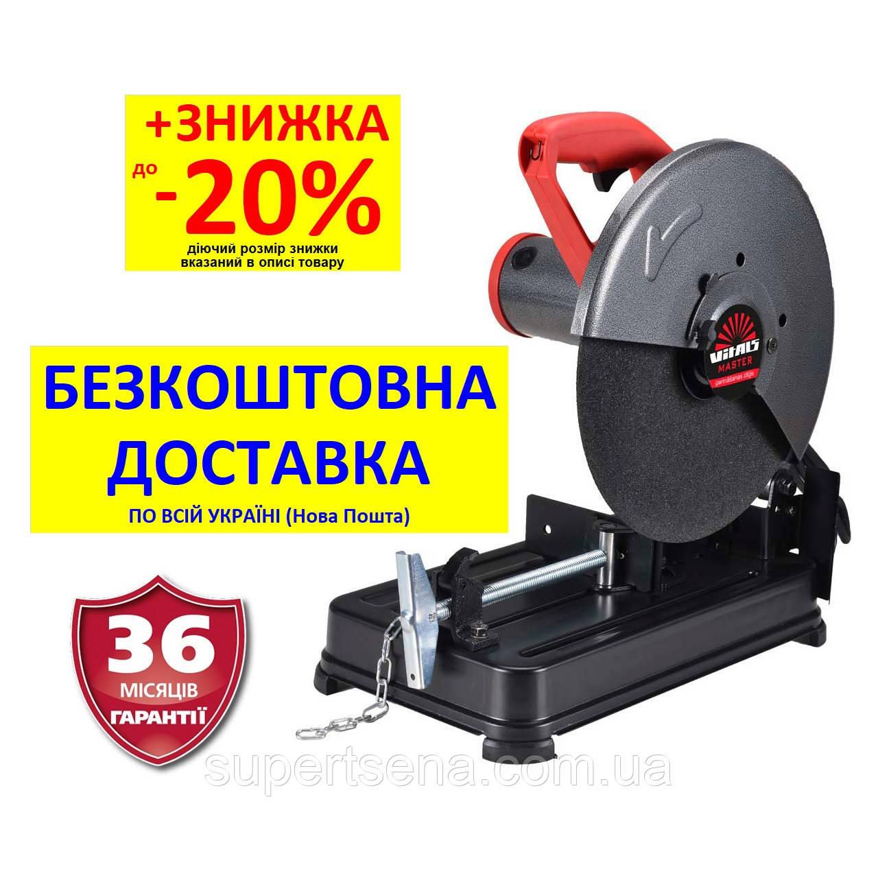 Відрізна пила Gr 3525HL (2,45 кВт) +БЕЗКОШТОВНА ДОСТАВКА! диск 355 мм (VITALS Master, Латвія)
