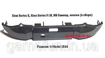 Xbox Series S, Xbox Series X LB, RB бампер, кнопки (в зборі)(REV-4)