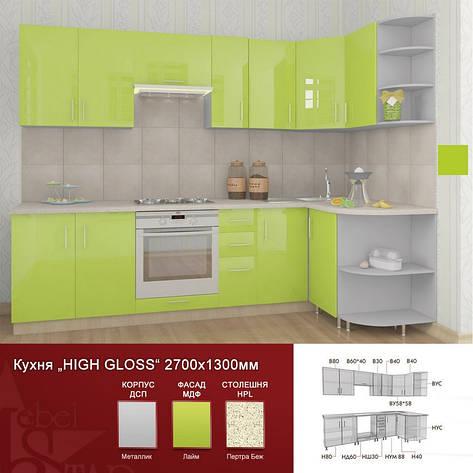 Кухня угловая HIGH GLOSS 2,7х1,3 открытые полки, фото 2
