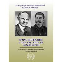 Книги КОБ: Форд и Сталин: о том, как жить по человечески. ВП СССР
