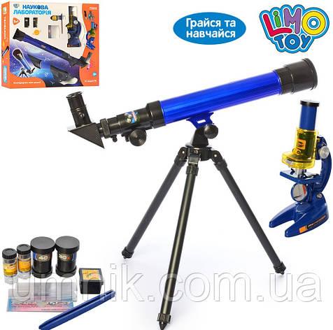 Игровой набор исследователя, микроскоп, телескоп, 16 предметов, Limo Toy, SK 0014, фото 2