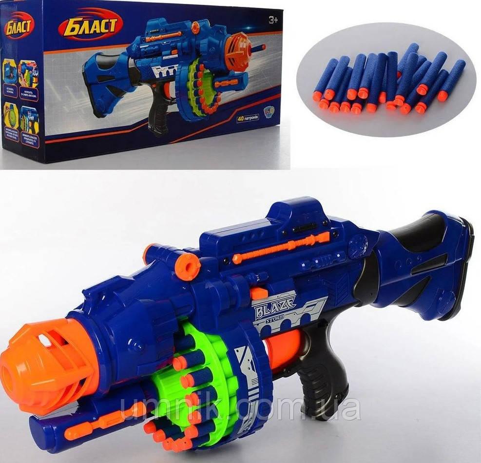 Кулемет - бластер з м'якими кулями Бласт, 57 см, 80531