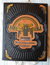 """Подарочная книга """"Огнестрельное оружие. Большой иллюстрированный атлас"""" 2. В кожаном переплете."""