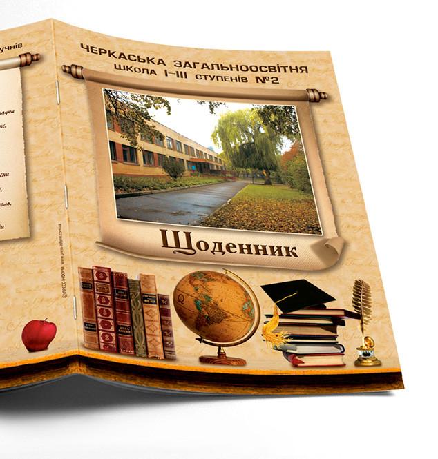 заказ дневников для школы