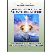 Книги КОБ: Диалектика и атеизм: две сути несовместны. ВП СССР
