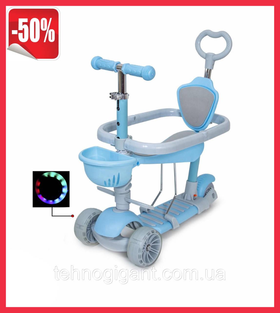 Дитячий триколісний самокат беговел з обмежувачем і батьківською ручкою Scooter 5 в 1 Синій з бортиком