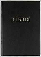 Біблія 042м УБТ чорна, формат 130х170 мм (переклад Огієнка), фото 1