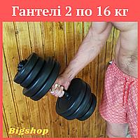 Гантели разборные Neo-Sport 2 по 16 кг для тренировок, набор гантелей Гантели и штанги наборные