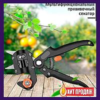 Секатор прививочный профессиональный Grafting Tool с 3 ножами для обрезки и прививки деревьев