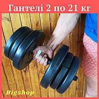 Гантели разборные Neo-Sport 2 по 21 кг для тренировок, набор гантелей Гантели и штанги наборные