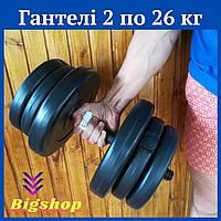 Гантели разборные 2 по 26 кг для тренировок, набор гантелей Гантели и штанги наборные