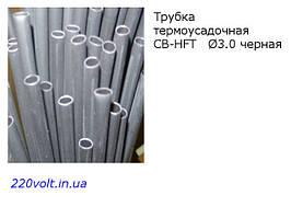 Трубка термоусадочна CB-HFT Ø 3.0 чорна
