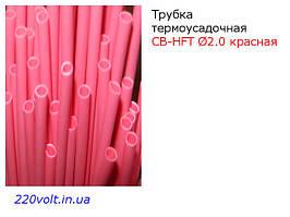 Трубка термоусадочна CB-HFT Ø 2.0 червоний