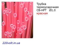 Трубка термоусадочна CB-HFT Ø 1.0 червона