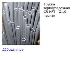 Трубка термоусадочна CB-HFT Ø 1.0 чорна