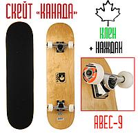 Скейт деревянный скейтборд канадский клён + метал + НАЖДАК | Скейт для катания | Скейт трюковой Канада
