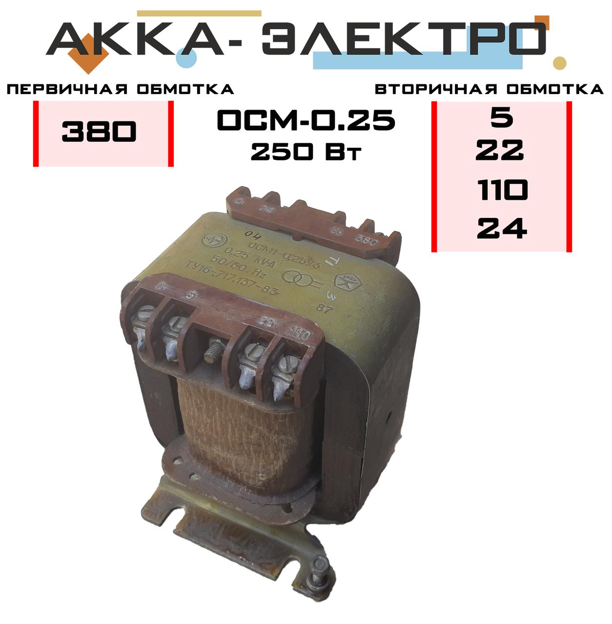 Понижуючий трансформатор ОСМ1-0,25   380/5/22/110/24 (250Вт)
