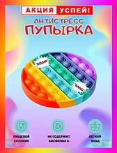 Антистрес, гумові пупырки Pop It Коло різнобарвний силіконовий Поп Іт, Push Up Bubble