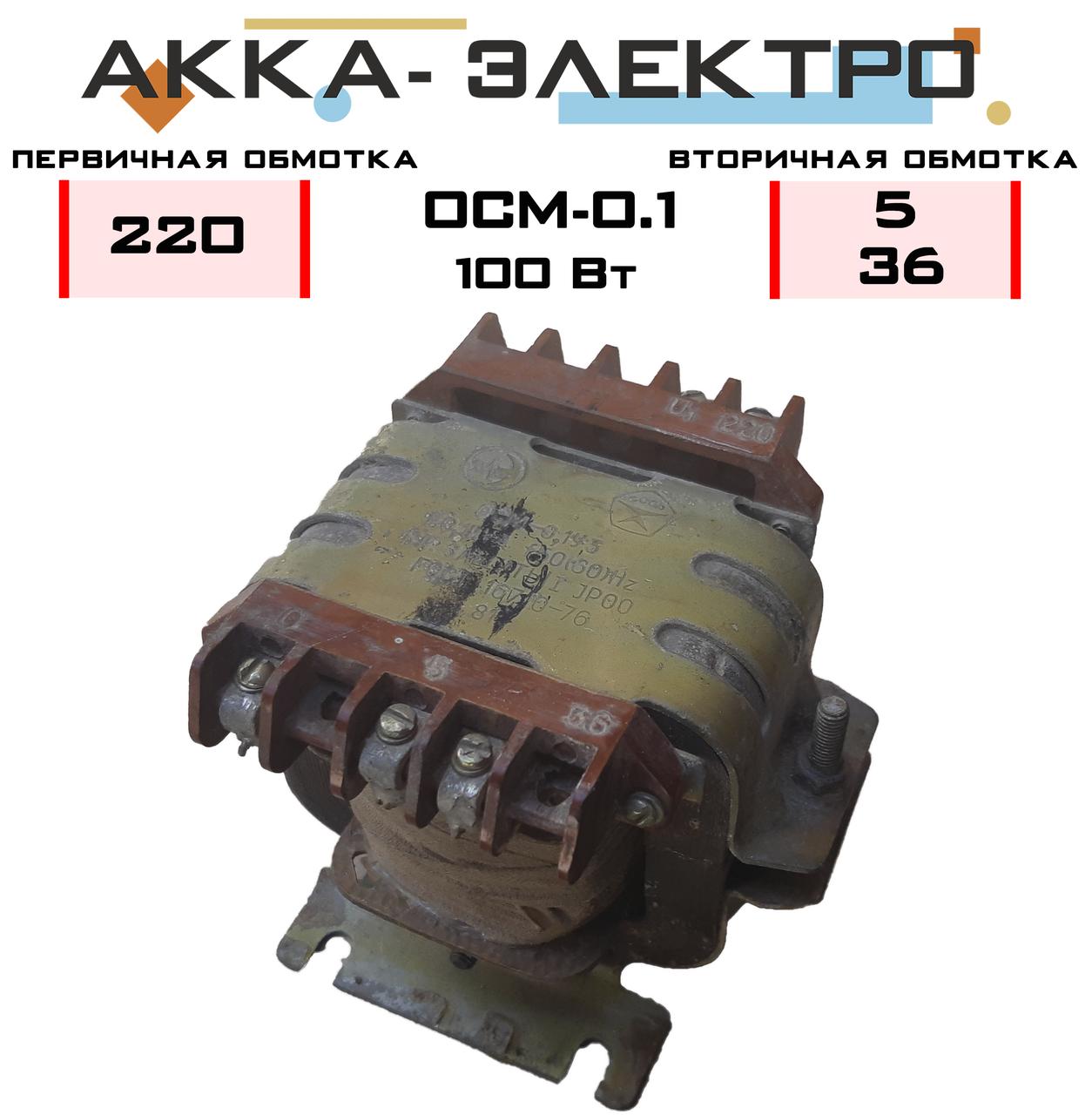 Понижающий трансформатор ОСМ-0,1 220/5/36 (100Вт)