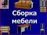 Разборка — сборка корпусной, модульной, встроенной, офисной, компьютерной, мягкой мебели