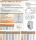 Дифференциальные автоматы  KZS-4M  3p+N 20А (утечка 0,03А), фото 5