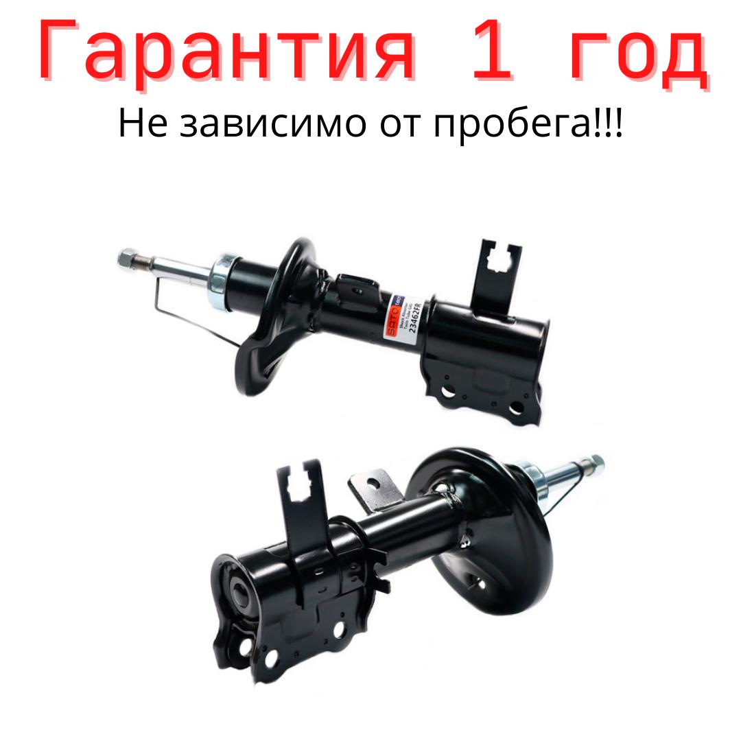 Амортизатор передній Geely CK газ 23463FL / стійки джилі ск