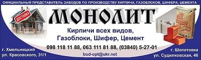 "Интернет-магазин ""Монолит"""