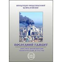 Книги КОБ: Последний гамбит. Внутренний Предиктор СССР