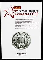 Каталог Обиходных и Юбилейных  монет СССР и их разновидностей 1921-1991 гг