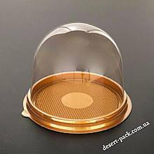Упаковка для торта, пироженого (∅-90 мм, h-80 мм) золотое дно