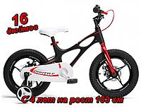 """Двухколесный велосипед 16"""" Royal Baby Space Shuttle для детей со вспомогательными колесами на 4-5 лет"""