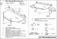 Защита кпп Audi A6 С4