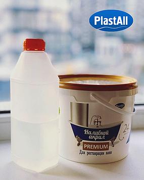 Жидкий акрил для реставрации (заливки) подоконников Plastall Premium 3,3 кг (AS)