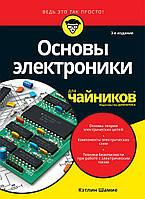 Основы электроники для чайников. 3-е изд. Шамие Кэтлин
