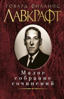 Лавкрафт Малое собрание сочинений