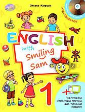 Підручник Англійська мова 1 клас English with Smiling Sam НУШ Авт: Карпюк О. Вид: Лібра-Терра