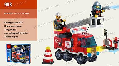 Пожарная тревога Конструктор Brick 903 в наборе 130 деталей Интересные игрушки для малыша , фото 3