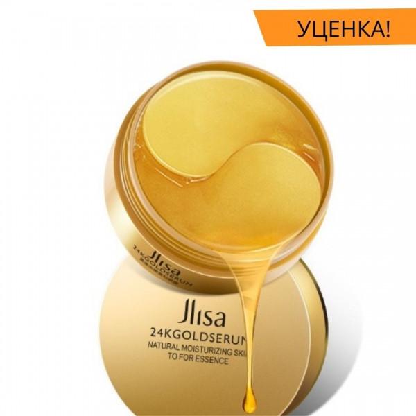 Уцінка! Омолоджуючі гідрогелеві патчі для шкіри навколо очей JLISA 24KGOLD SERUM з золотом, колагеном і