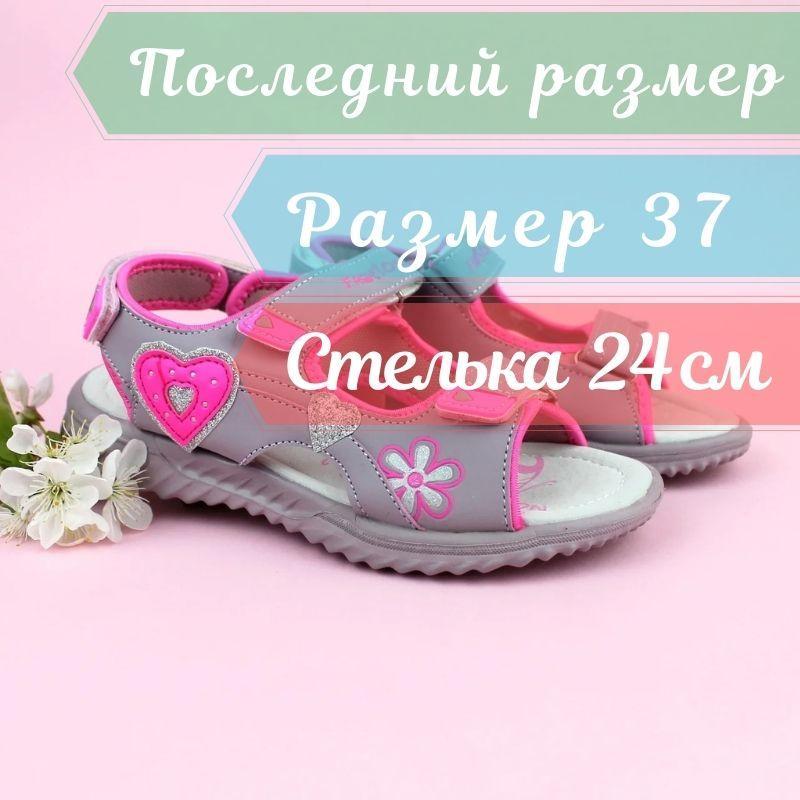 Спортивные босоножки на девочку Серые Фуксия Том.м размер 37