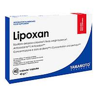 Жиросжигатель Yamamoto Nutrition Lipoxan 40 капс Оригинал! (341420)
