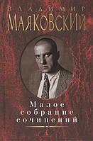 Маяковский В. Малое собрание сочинений
