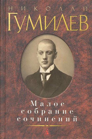 Малое собрание сочинений Николай Гумилев